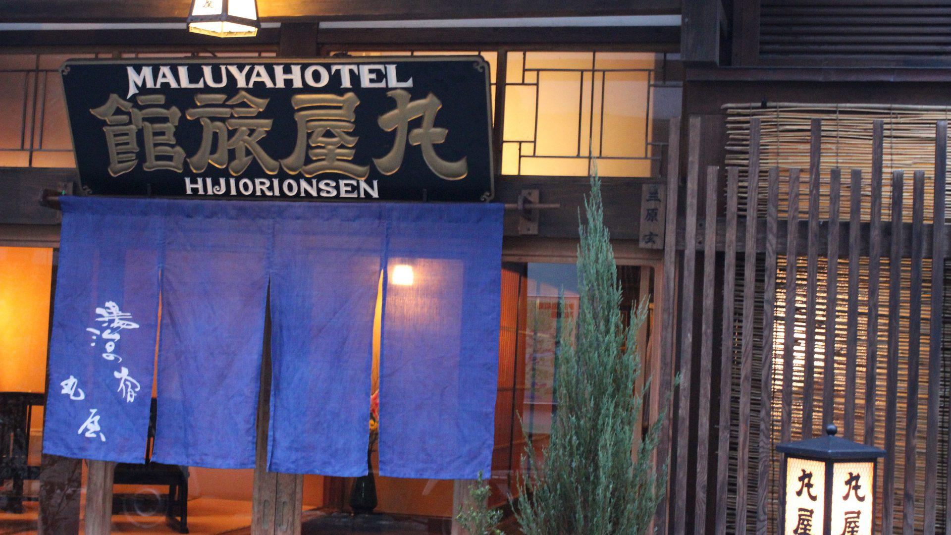 肘折温泉 丸屋旅館 宿泊レポ
