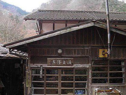 付知峡 渡合(どあい)温泉旅館
