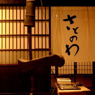 さとのわ 日本酒を知る・学ぶ・楽しむ会