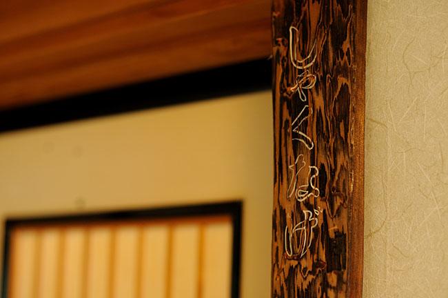 東北2泊3日の旅 ひげの家3