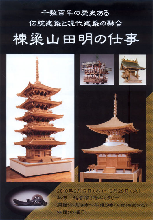 yamada01.jpg
